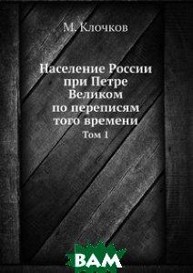 Население России при Петре Великом по переписям того времени