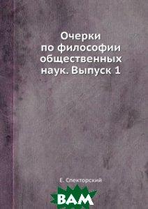 Очерки по философии общественных наук. Выпуск 1