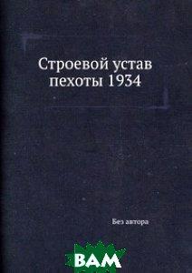 Строевой устав пехоты 1934