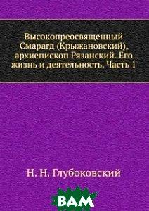 Высокопреосвященный Смарагд (Крыжановский), архиепископ Рязанский. Его жизнь и деятельность. Часть 1