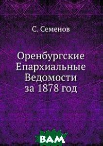 Оренбургские Епархиальные Ведомости за 1878 год
