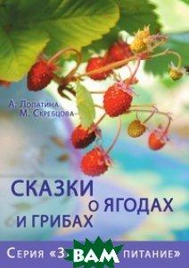 Сказки о ягодах и грибах