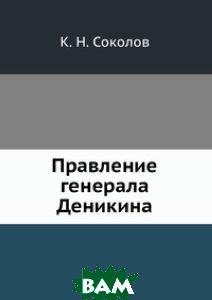Правление генерала Деникина