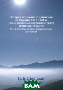 История погромного движения на Украине 1917-1921 гг