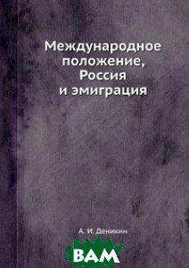 Международное положение, Россия и эмиграция