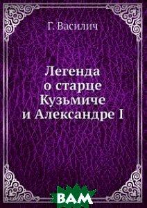 Легенда о старце Кузьмиче и Александре I