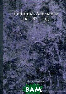 Денница. Альманах на 1831 год