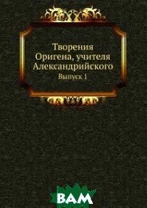 Творения Оригена, учителя Александрийского