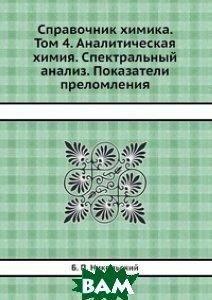 Справочник химика. Том 4. Аналитическая химия. Спектральный анализ. Показатели преломления