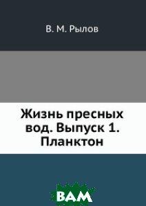 Жизнь пресных вод. Выпуск 1. Планктон