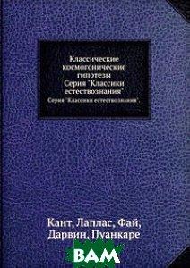 Классические космогонические гипотезы