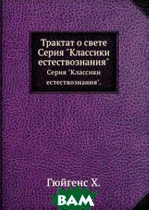 Трактат о свете