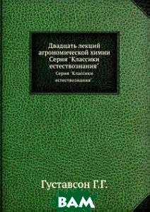 Двадцать лекций агрономической химии