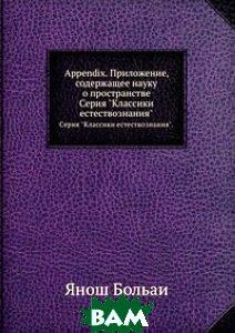 Appendix. Приложение, содержащее науку о пространстве