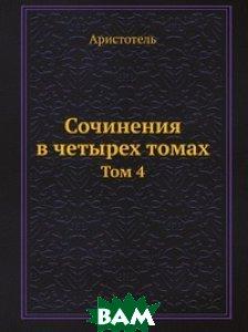 Сочинения в четырех томах