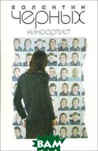 Киноартист  Валентин Черных купить