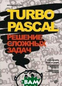 Turbo Pascal. Решение сложных задач  В. В. Потопахин купить