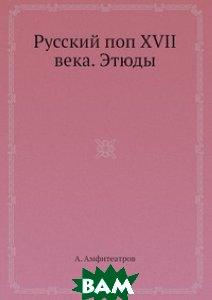 Русский поп XVII века. Этюды