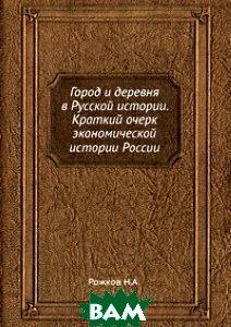 Город и деревня в Русской истории. Краткий очерк экономической истории России