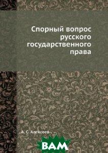 Спорный вопрос русского государственного права