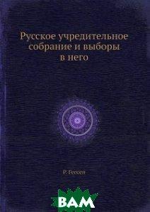 Русское учредительное собрание и выборы в него