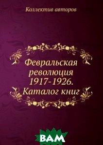 Февральская революция 1917-1926. Каталог книг