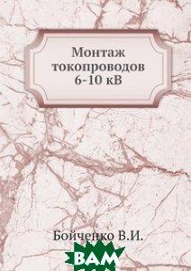 Монтаж токопроводов 6-10 кВ