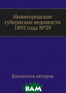 Нижегородские губернские ведомости 1892 года 39