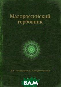 Малороссийский гербовник (Печать по требованию)