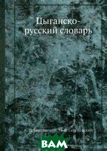 Цыганско-русский словарь