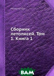 Сборник летописей. Том 1. Книга 1