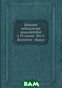Большая медицинская энциклопедия в 35 томах. Том 5. Вигантол - Вывих
