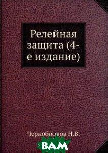 Релейная защита (4-е издание)