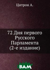 72 Дня первого Русского Парламента (2-е издание)
