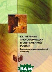 Культурные трансформации в современной России