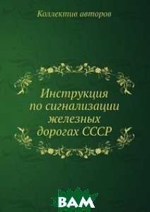 Инструкция по сигнализации железных дорогах СССР