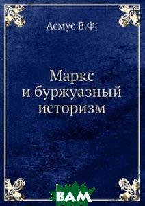 Маркс и буржуазный историзм