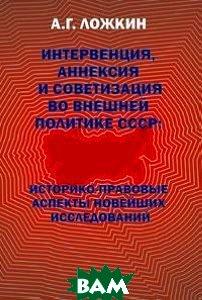 Интервенция, аннексия и советизация во внешней политике СССР: историко-правовые аспекты новейших исследований