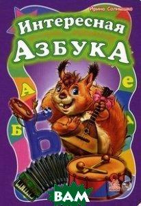 Интересная азбука