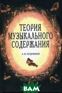Теория музыкального содержания  А. Ю. Кудряшов купить