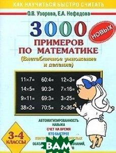 3000 примеров по математике (Внетабличное умножение и деление). 3-4 класс. Контрольные работы
