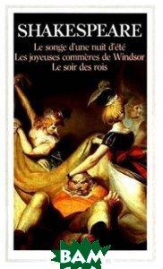Le songe d`une nuit d`ete. Les joyeuses commeres de Windsor. Le soir des rois