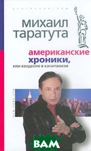 Американские хроники, или Введение в капитализм  Михаил Таратута купить