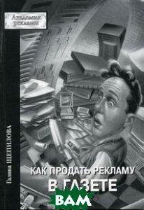 Как продать рекламу в газете  Щепилова Г.Г.  купить