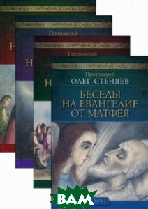 Беседы на Евангелие от Матфея (количество томов: 4)