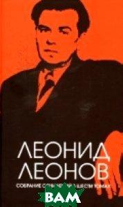 Леонид Леонов. Собрание сочинений (количество томов: 6)