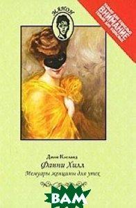 Фанни Хилл: Мемуары женщины для утех  / Memoirs of a Woman of Pleasure (Fanny Hill)   Клеланд Дж. / John Cleland  купить
