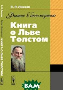 Бытие к бессмертию. Книга о Льве Толстом