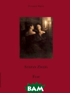Fear (изд. 2013 г. )