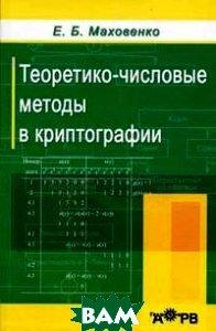 Теоретико-числовые методы в криптографии. Гриф УМО ВУЗов России
